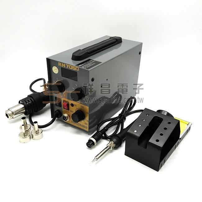 RH-705D 100~450℃ AC110V ESD溫控熱風/烙鐵 拆焊台