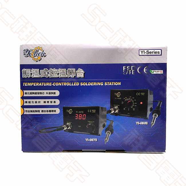 Yi Chen 弈辰 YI-937E 防靜電數位調溫式控溫焊台