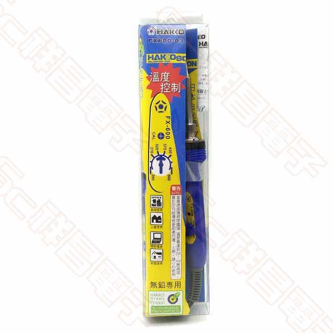 HAKKO FX600-03 可調溫烙鐵 AC110V 59W (3線)