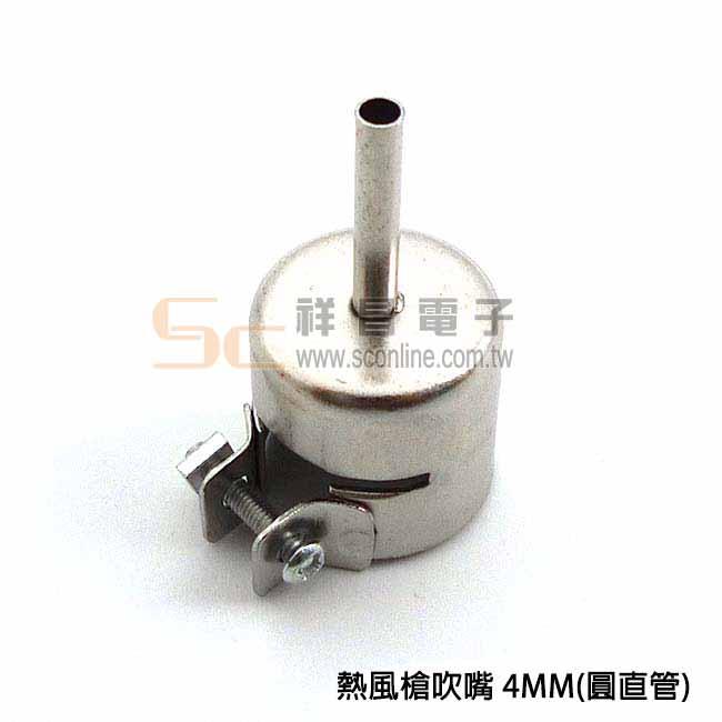 FR-802 熱風槍吹嘴/熱風頭 4mm (圓直管)