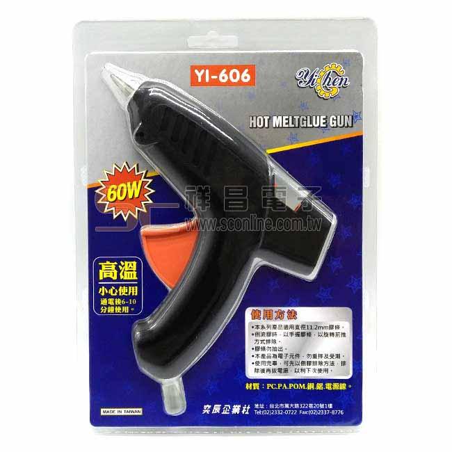 熱溶膠槍 大 60W YI-606