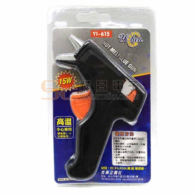 熱溶膠槍 小 15W YI-615