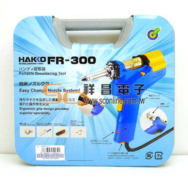 日本製造 FR300-03 白光牌 輕便式吸鍚槍 110V