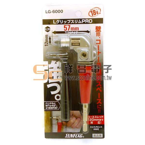 日本 SUNFLAG LG-6000 L型起子電動工具專用