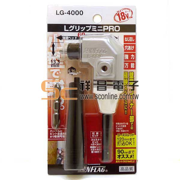 SUNFLAG 468.LG4000 迷你專業 L型起子電動工具專用