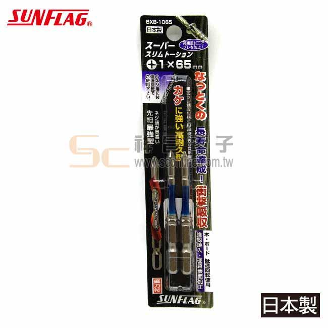 日本新龜SUNFLAG 扭力起子頭 (2入) BXB-1065