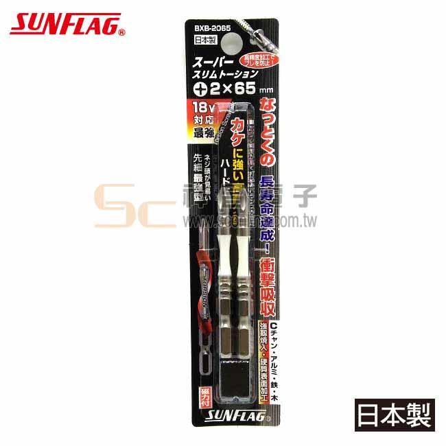日本新龜SUNFLAG 扭力起子頭 (2入) BXB-2065