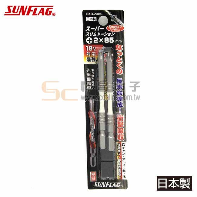 日本新龜SUNFLAG 扭力起子頭 (2入) BXB-2085