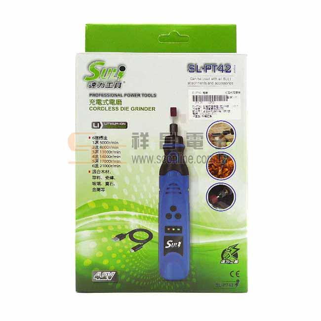 6檔轉速 充電式電磨機 刻磨機 研磨機 拋光 鑽孔 切割 附USB充電線 1017 SL-PT42