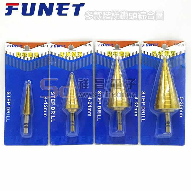 FUNET FS-04-12 階梯鑽頭 4-12mm