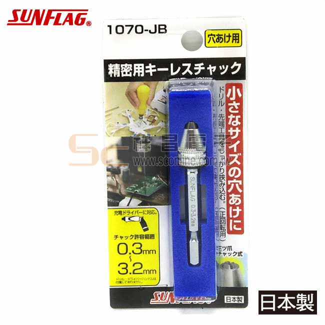 日本新龜SUNFLAG 精密手用夾頭 1070-JB