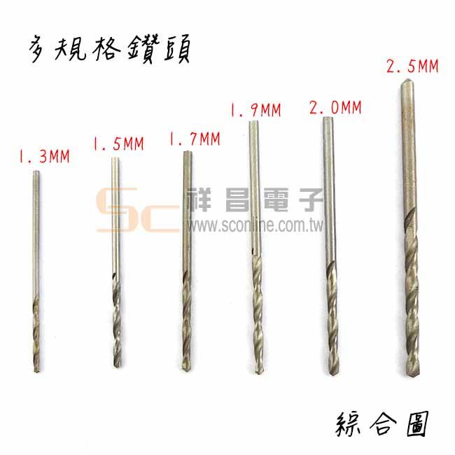 HSS 鑽頭 2.5mm 小型PCB板鑽針 869.025 (★5支)