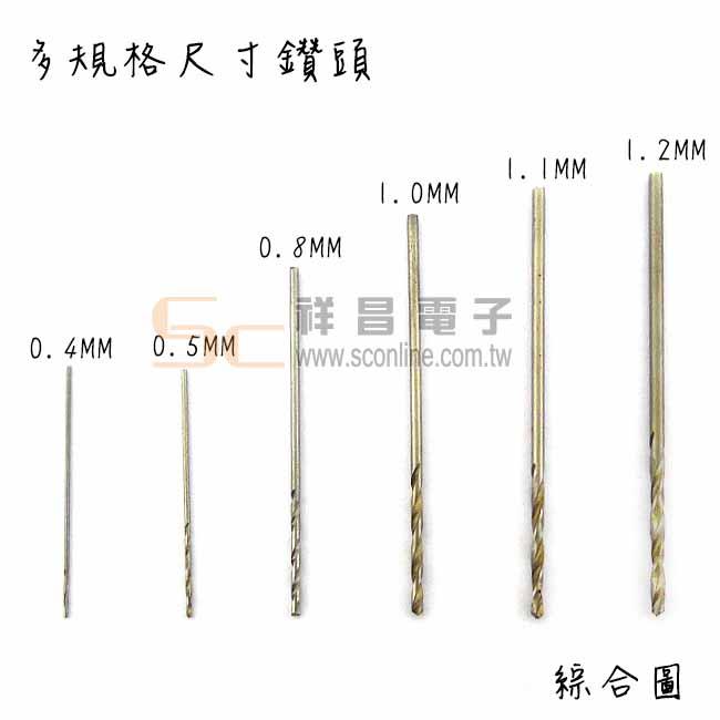 HSS 鑽頭 0.5mm 小型PCB板鑽針 869.005 (★5支)