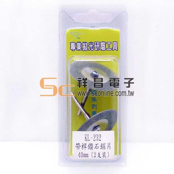專業拋光研磨工具 KL-232 帶桿鑽石鋸片 40mm 2入