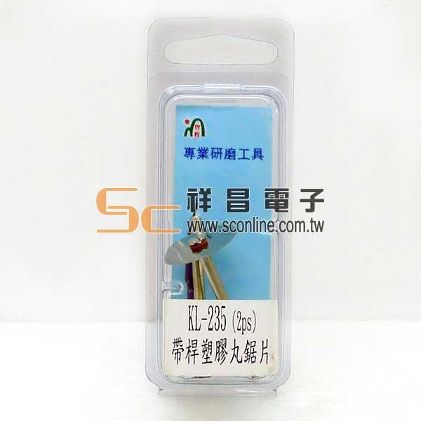 專業拋光研磨工具 KL-235 帶桿塑膠丸鋸片25mm 2入