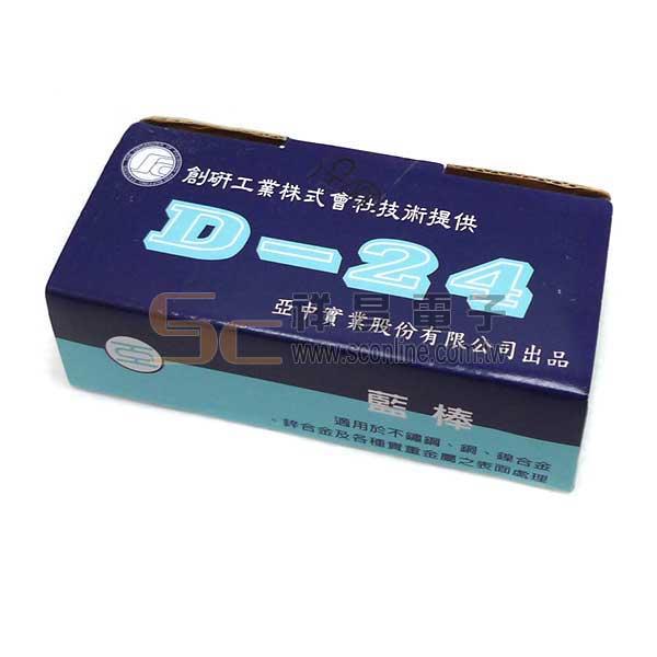拋光土 藍土 亞中 D-24 藍棒 920.013