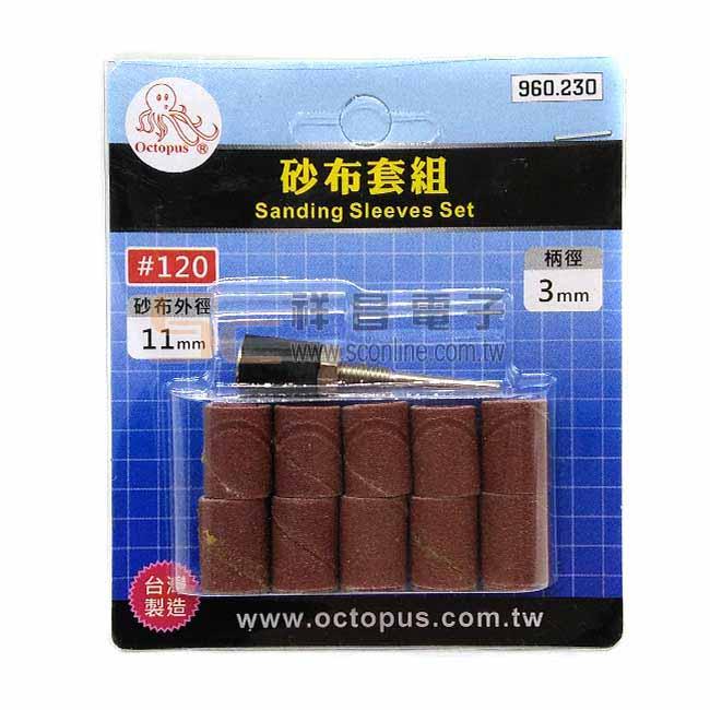 Octopus 章魚牌 3/8 砂布套組 3柄 適用 研磨 拋光 960.230