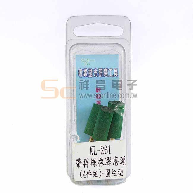 帶桿綠橡膠磨頭 (4件組) 圓柱型 KL-261