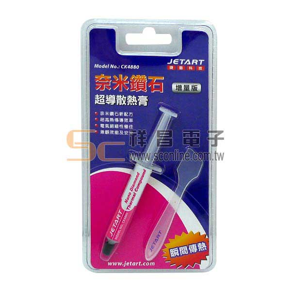 CK4880-001A 鑽石散熱膏