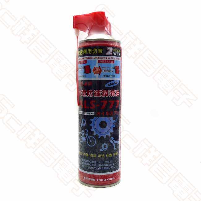 ALS-777 6合1浸透防鏽潤滑油 金屬保護油 / 潤滑劑 / 噴霧式防鏽油 600ML/1入