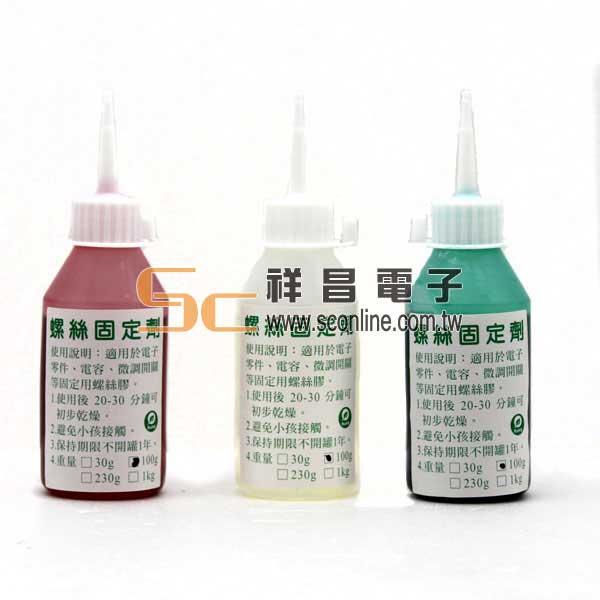 螺絲固定劑 100g(綠)
