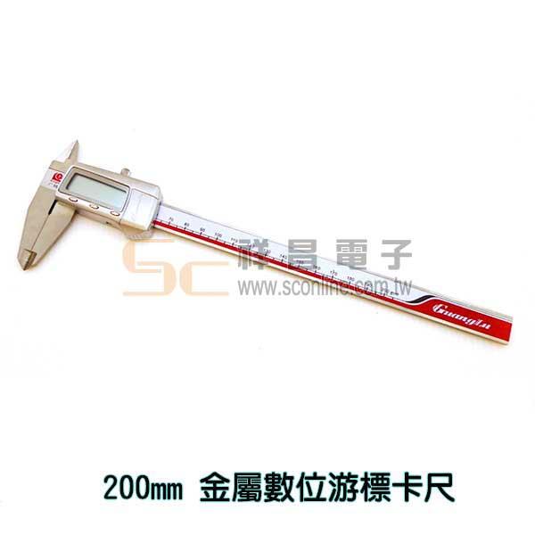 金屬數位游標卡尺 LCD游標卡尺 200mm