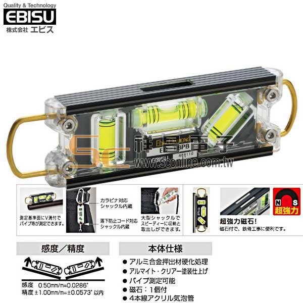 [日製] EBISU ED-TBPB雙吊掛強磁水準尺(3氣泡管)
