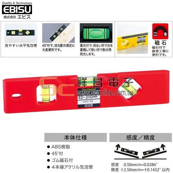 [日製] EBISU ED-20DMR精密水準尺(附磁)