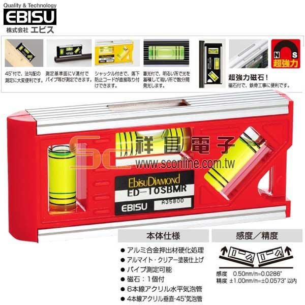 [日製] EBISU ED-10SBMR設備精密三泡水準尺