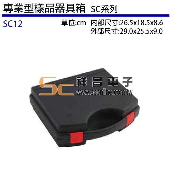 專業型樣品器具箱 SC12 外部尺寸:29.0x25.5x9.0