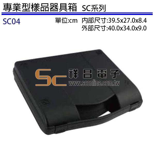 專業型樣品器具箱 SC04 外部尺寸:40.0x34.0x9.0