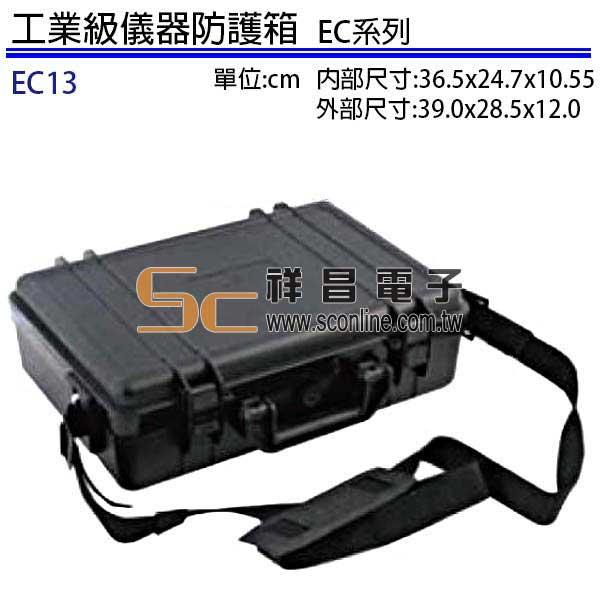 工業級儀器防護箱 EC13 外部尺寸:39.0x28.5x12.0