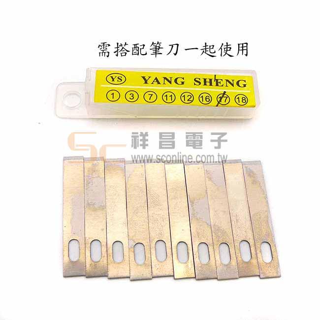 YANG SHENG 筆刀專用刀片平頭/寬尾  LX-30-17 (10片/盒)