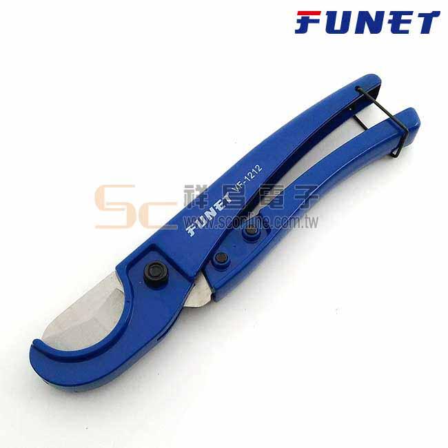 FUNET VF-1212 PU管切管刀(浪管剪)三角刀