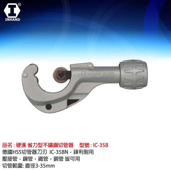 硬漢品質 德國工藝 IC-35B 不鏽鋼切管器