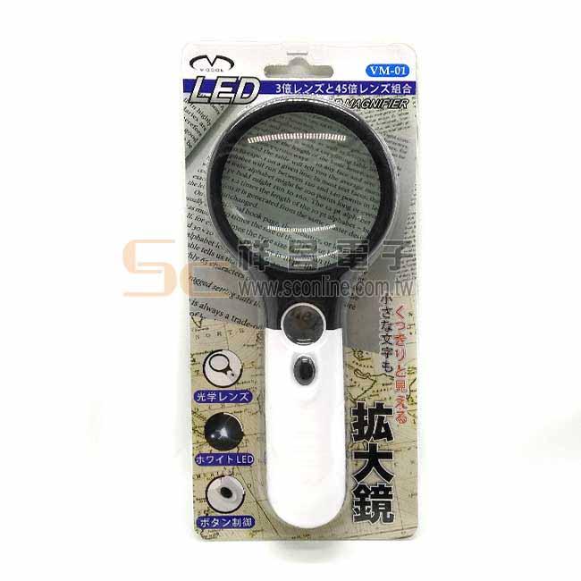 V-COOL VM-01 LED閱讀鑑賞兩用放大鏡