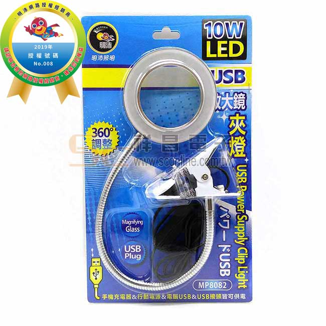 明沛 MP8082 10W LED USB 放大鏡夾燈