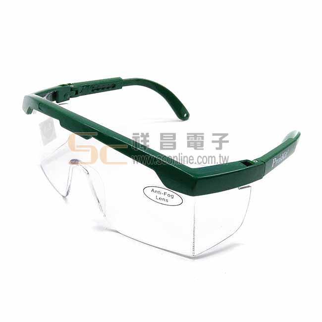 寶工 MS-710 防霧防紫外線護目鏡