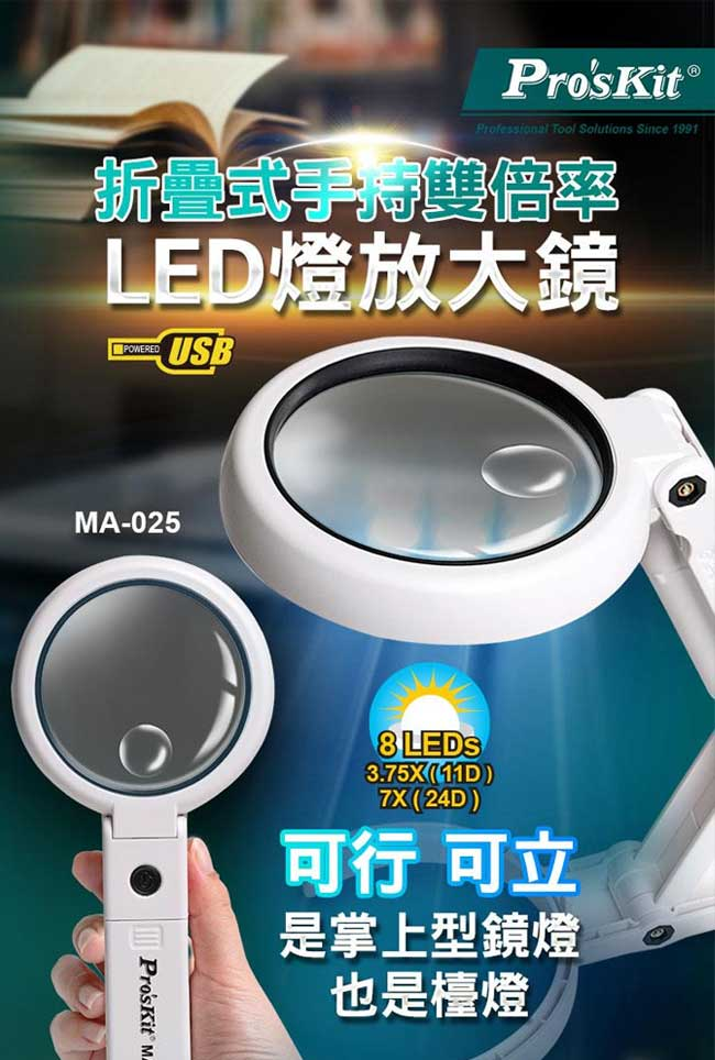 Pro'sKit 寶工 MA-025 折疊式手持雙倍率LED燈放大鏡