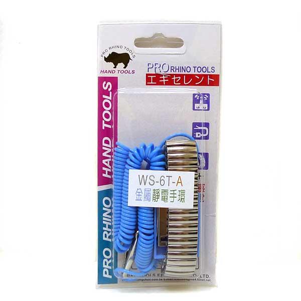 犀牛牌 PRO RHINO TOOLS WS-6T-A 金屬靜電手環