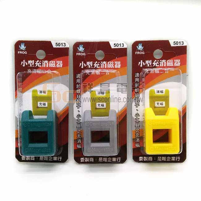 蛙印 5013小型充消磁器(混色)