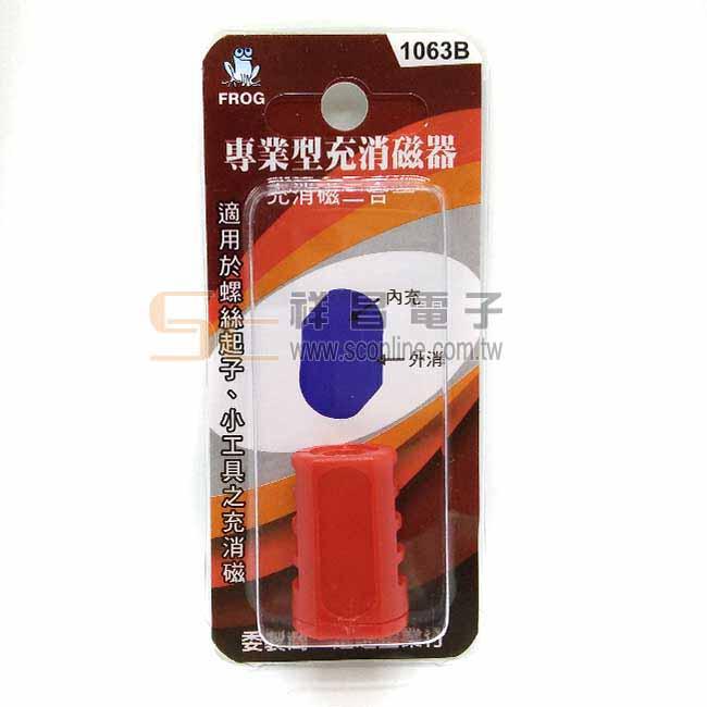 蛙印 1063B 專業型充消磁器(台製)