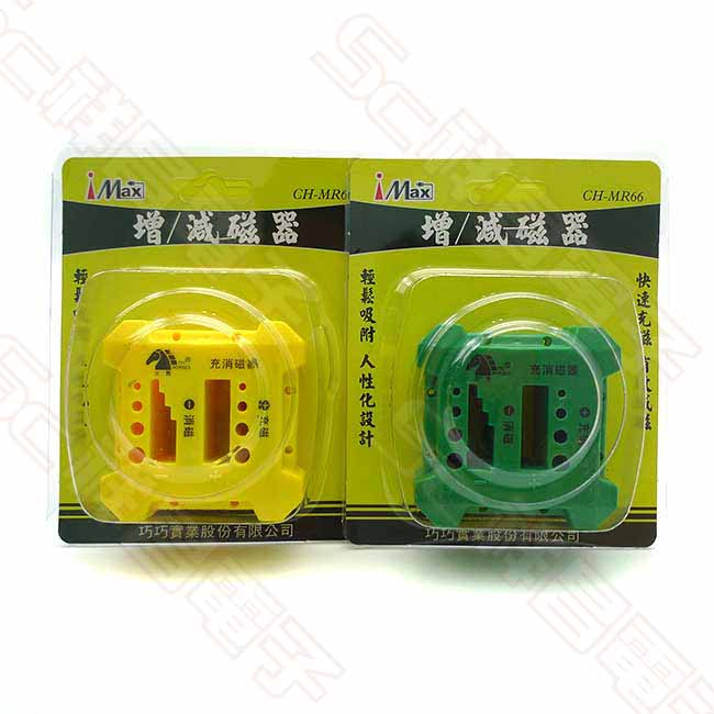 iMax CH-MR66 增/滅磁器 增磁器 加磁器 充磁器 退磁器 消磁器 減磁器
