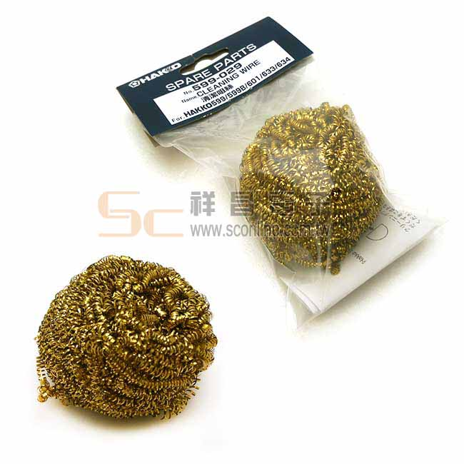 HAKKO 599B-029 清潔鋼絲 烙鐵頭清潔鋼絲球