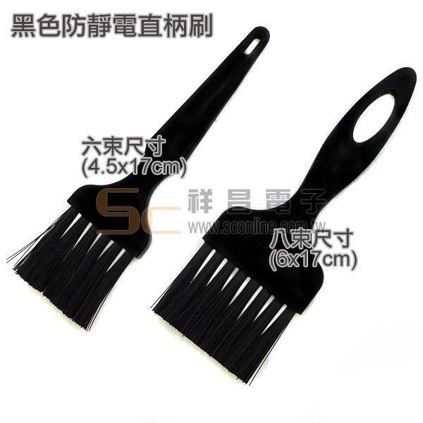 防靜電直柄單排毛刷 6束  PCB板刷子