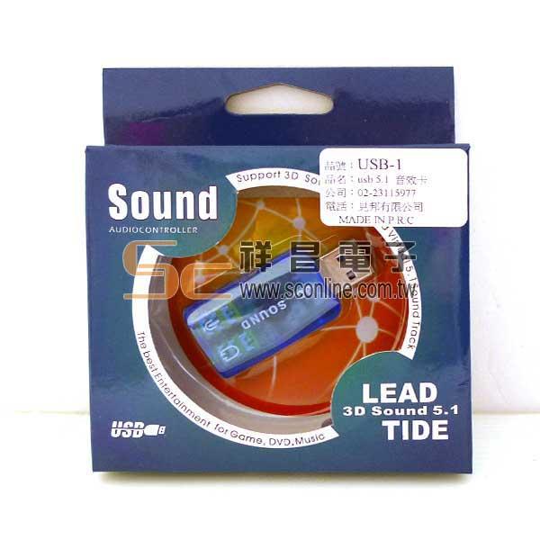 5.1聲道 電腦音效卡 USB 2.0 外接式3D音效卡