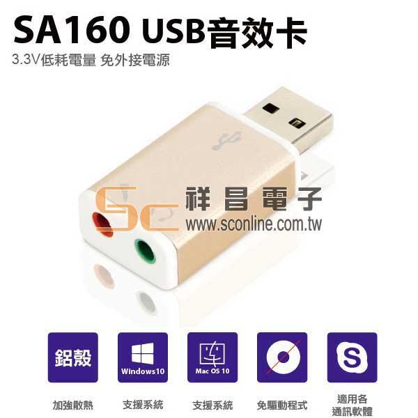 SA160 USB音效卡