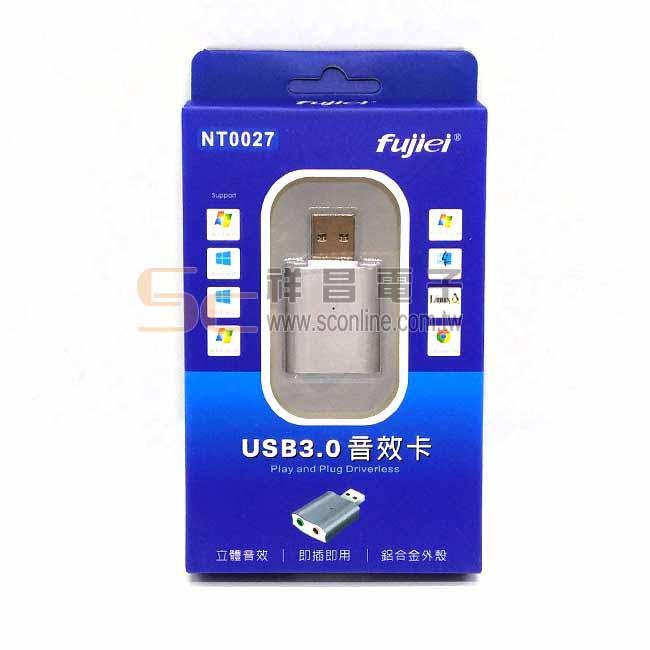 Fujiei USB3.0 鋁合金外接音效卡(雙孔)