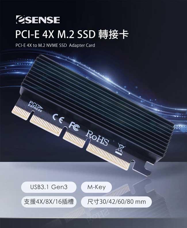 Esense 逸盛 07-EMS004 PCI-E 4X M.2 SSD 轉接卡