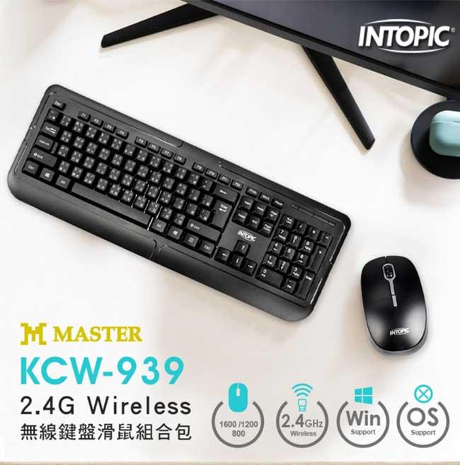 INTOPIC 廣鼎 KCW-939 2.4GHz無線鍵盤滑鼠組合包 無線滑鼠 無線鍵鼠組